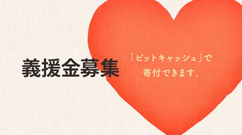 令和元年台風15号被害に対するインターネット募金受付開始