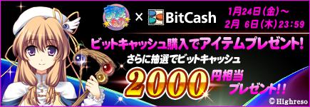 まほもの×ビットキャッシュ アイテムプレゼントキャンペーン!