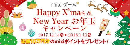 mixi Happy X'mas & New Year お年玉キャンペーン