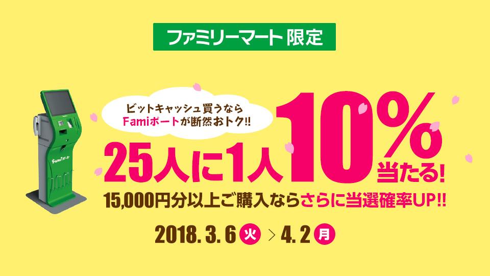 Famiポート限定ビットキャッシュ10%分が当たる!15,000円分以上のご購入でさらに確率UP!!