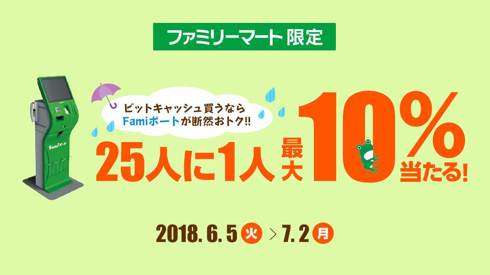 Famiポート限定ビットキャッシュ最大10%分が当たる!