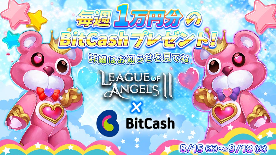 League of AngelsⅡ×ビットキャッシュキャンペーン