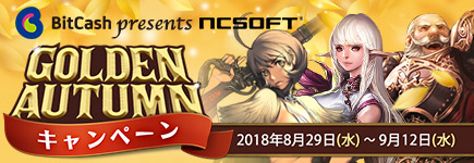 NCSOFT Golden Autumnキャンペーン
