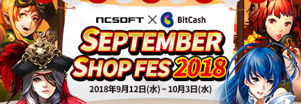 NCSOFT September Shop Fes 2018