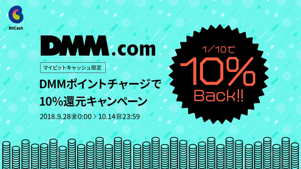 マイビットキャッシュ限定!DMMポイントチャージで10人に1人10%還元キャンペーン