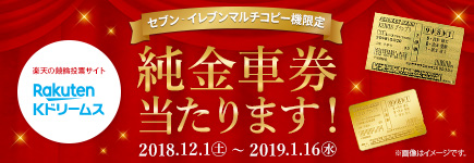 Kドリームス セブン‐イレブン限定! 純金車券プレントキャンペーン