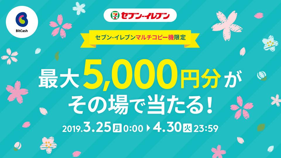 セブン‐イレブン マルチコピー機限定 ビットキャッシュ最大5,000円分がその場で当たる!!