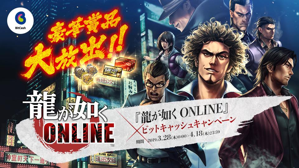『龍が如く ONLINE』×ビットキャッシュキャンペーン