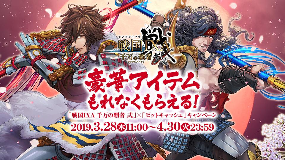 「戦国IXA 千万の覇者 弐」×「BitCash」キャンペーン