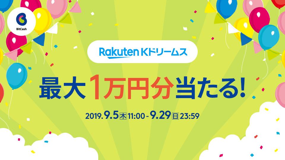 Kドリームス ビットキャッシュ最大1万円分当たる!