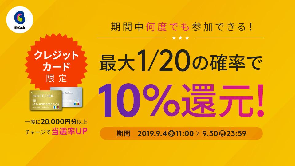 クレジットカード限定!最大20回に1回の確率でビットキャッシュ10%還元!