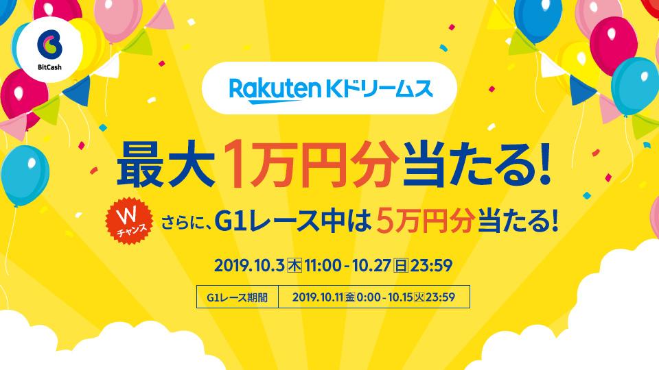 Kドリームス ビットキャッシュ最大1万円!G1レース中は5万円分当たるWチャンスキャンペーン