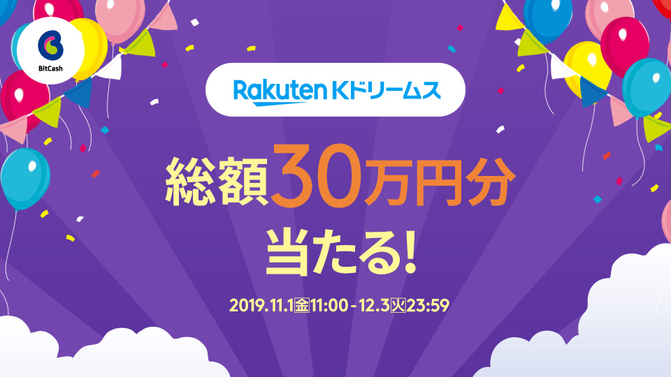 Kドリームス ビットキャッシュ総額30万円分当たる!