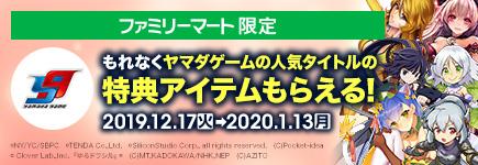 ファミリーマート限定!ヤマダゲームマネーでアイテムプレゼントキャンペーン