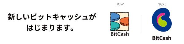 ビットキャッシュのロゴが新しくなります
