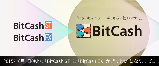 "「BitCash ST」と「BitCash EX」が、""ひとつ""になります。"