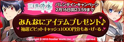 三千界のアバター×ビットキャッシュ バレンタインキャンペーン!