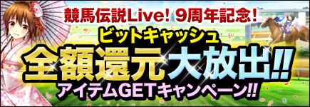 競馬伝説Live!9周年!ビットキャッシュ全額還元大放出!!アイテムGETキャンペーン