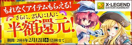 X-LEGEND GAMES 新春!アイテムプレゼントキャンペーン!もれなくアイテム!25人に1人半額還元!