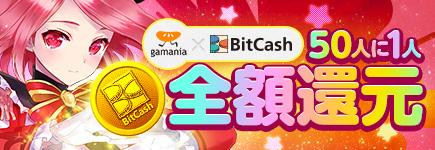 ガマニア×ビットキャッシュ 50人に1人全額還元キャンペーン!