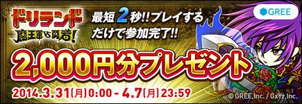 ドリランド 魔王軍vs勇者! 最短2秒!★2,000円分プレゼント★超簡単参加キャンペーン