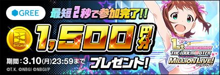 アイドルマスター ミリオンライブ! 最短2秒!★1,500円分プレゼント★超簡単参加キャンペーン