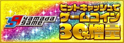 ヤマダゲーム ゲームコイン30%増量キャンペーン!