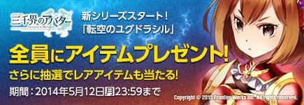 三千界のアバター×ビットキャッシュ 新シリーズスタートキャンペーン!