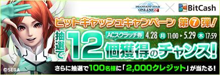 PSO2×ビットキャッシュキャンペーン第7弾