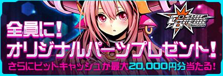 コズミックブレイク×ビットキャッシュ GWメガ得キャンペーン