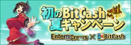 エンタークルーズ 初夏のBitCashキャンペーン