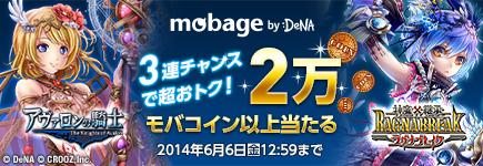 Mobage CROOZ×ビットキャッシュ モバコインキャンペーン
