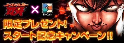 タイピングラップラー刃牙×BitCash サービス開始記念キャンペーン