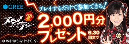 AKB48ステージファイター ゲームプレイをするだけで参加できる2,000円分プレゼントキャンペーン