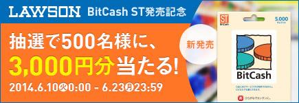 ローソン ビットキャッシュカードBitCash ST発売記念キャンペーン!500名様に3,000円分当たる!