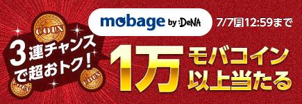 Mobage×ビットキャッシュ 3連チャンスで超おトク!