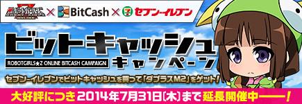 ロボットガールズZ ONLINE × セブン-イレブンキャンペーン