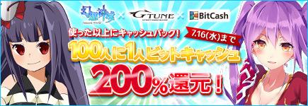 幻想神域 使った以上にキャッシュバック!100人に1人ビットキャッシュ200%還元キャンペーン