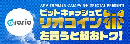 アラリオ×ビットキャッシュ ARA SUMMERキャンペーン