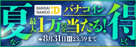 バンダイナムコID×BitCash 最大10,000円分のビットキャッシュが当たる!キャンペーン