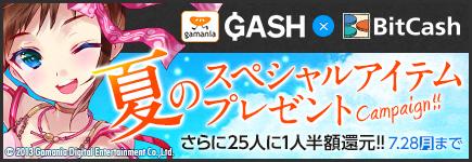 ガマニア×ビットキャッシュ 夏のスペシャルアイテムプレゼントキャンペーン