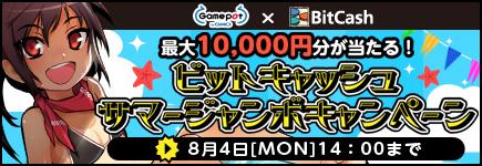ゲームポット×ビットキャッシュ サマージャンボキャンペーン