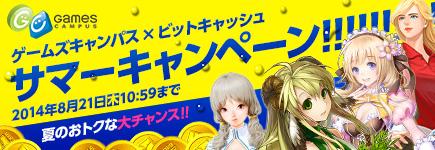 ゲームズキャンパス×ビットキャッシュ サマーキャンペーン!