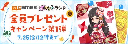 アットゲームズ 夏休み特別企画!2か月連続ビットキャッシュ全員プレゼントキャンペーン【第1弾】