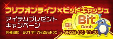 フリフオンライン×ビットキャッシュ アイテム全プレキャンペーン
