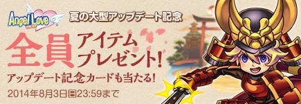 エンジェルラブオンライン×ビットキャッシュ 夏の大型アップデート記念キャンペーン!