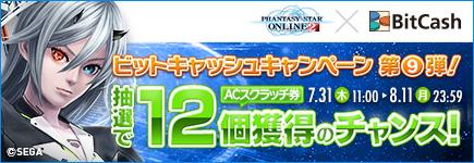PSO2×ビットキャッシュキャンペーン第9弾