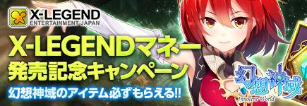 セブン-イレブン限定!X-LEGENDマネー発売記念キャンペーン