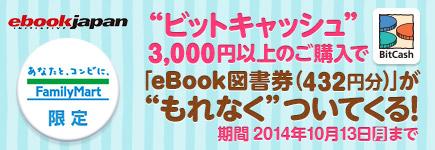 【ファミリーマート限定】eBook図書券もれなく貰える!キャンペーン!