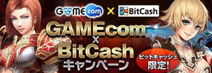 GAMEcom×ビットキャッシュチャージキャンペーン